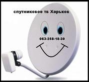 Установка спутниковых антенн в Харькове цена