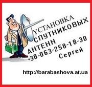 ТВ спутниковое бесплатное в любом районе Харькова