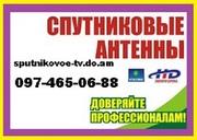 Антенны спутниковые телевидение без абонплаты в Харькове